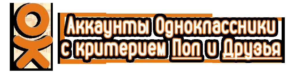 Аккаунты Одноклассники с критерием Пол и Друзья