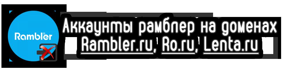 Аккаунты рамблер на разных доменах (rambler.ru, ro.ru, lenta.ru)