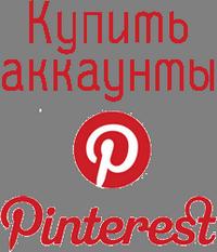 Купить аккаунты Pinterest
