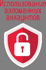Безопасность аккаунтов