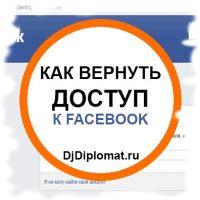 Заблокированный аккаунт facebook