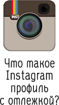 Что такое Instagram профиль с отлежкой?