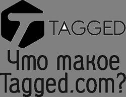 Что такое Tagged.com