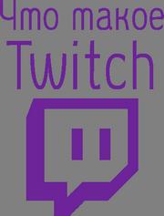 Что такое Twitch
