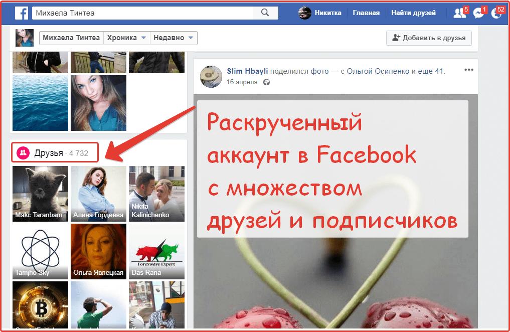 пример раскрученного аккаунта Facebook для рекламы