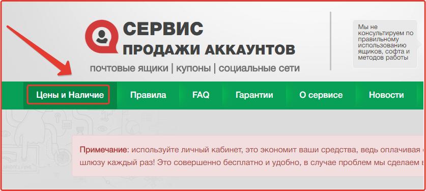 Открываем страницу покупки аккаунтов mailpass.su