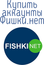 аккаунты fishki.net