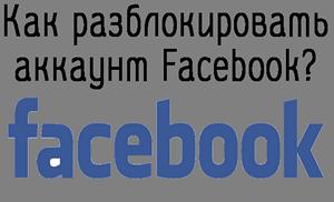 Как разблокировать аккаунт Facebook