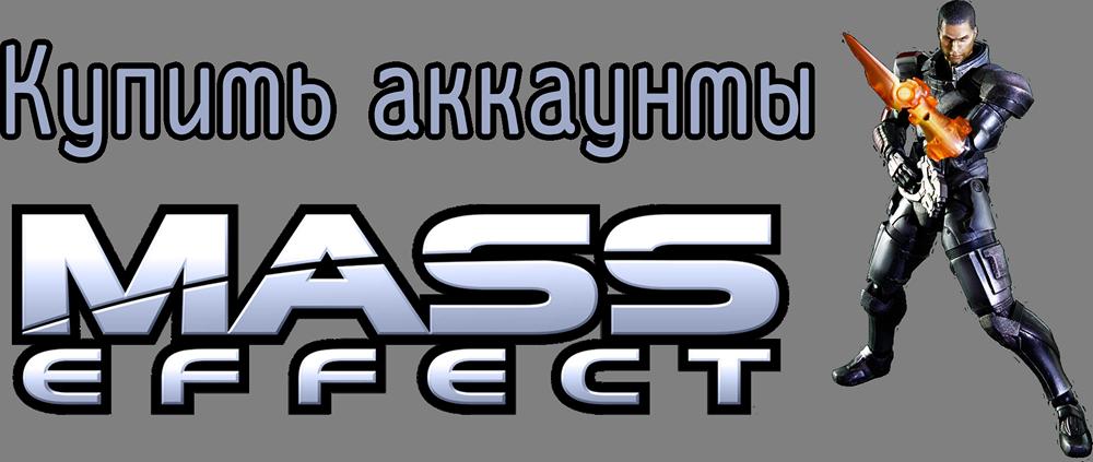 Купить аккаунт Mass Effect