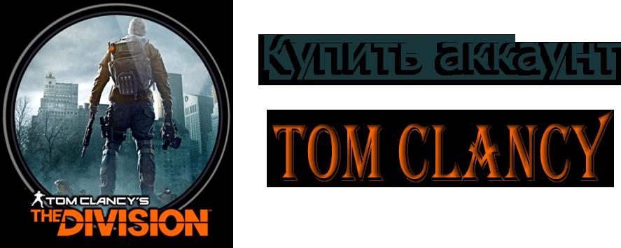 Купить аккаунт Tom Clancy