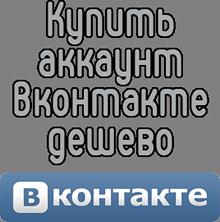 Купить аккаунт Вконтакте дешево