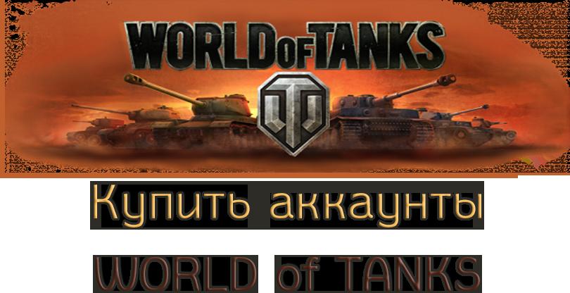 Купить аккаунт wot с танками за глобальную карту купит немецкую пт сау скарпион