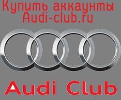 Купить аккаунты Audi-club.ru