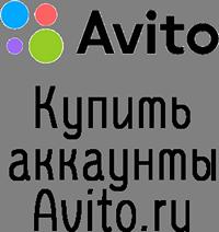Купить аккаунты Avito.ru