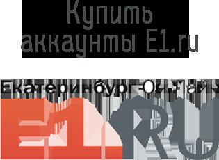 Купить аккаунты E1.ru