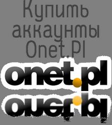 Купить аккаунты Onet.pl