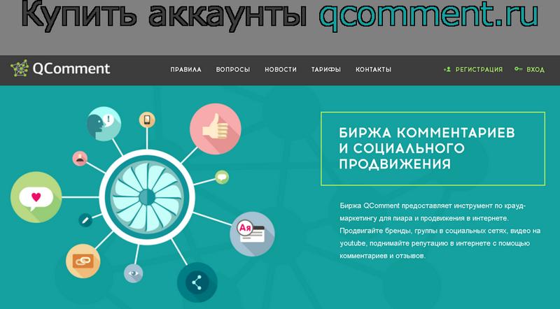 Купить аккаунты qcomment.ru