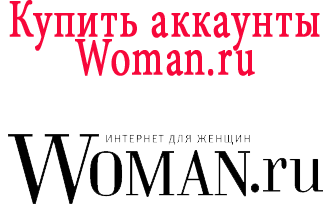 Купить аккаунты Woman.ru