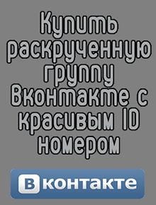 Купить раскрученную группу Вконтакте с красивым ID номером