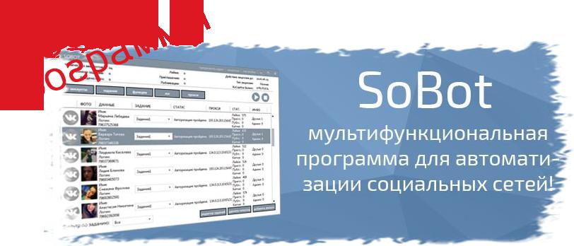 Обзор программы Sobot