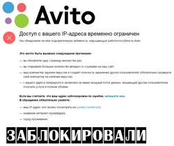 Блокировка аккаунта на сайте Авито