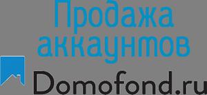 Продажа аккаунтов Domofond