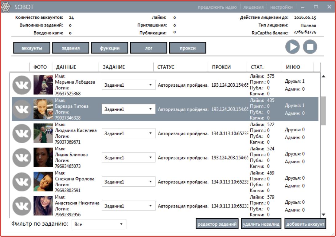 Интерфейс программы VKbot