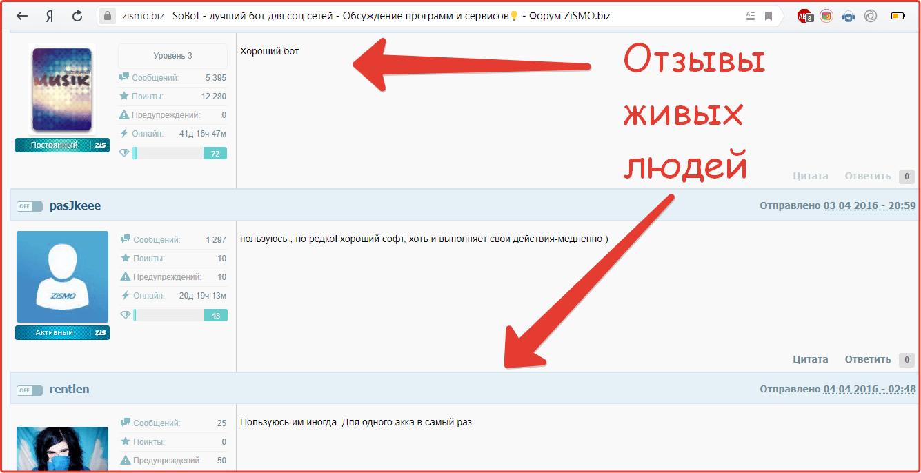Отзывы о программе VKbot