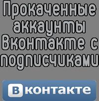 Прокаченные аккаунты Вконтакте с подписчиками