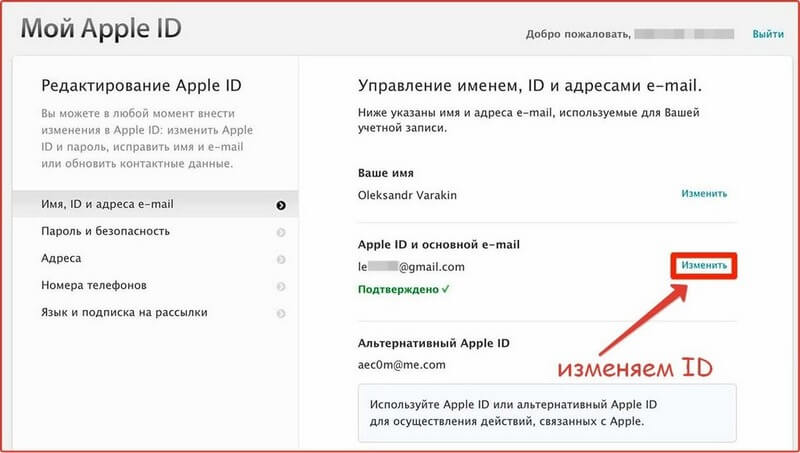 Смена Apple ID