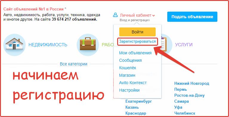 f9d574a548cb4 Как создать новый аккаунт на Авито? | Buy-accs.ru