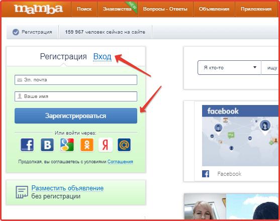 Вход мамба логин и пароль