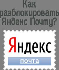 Как разблокировать аккаунт Яндекс Почты?