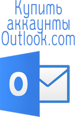 Аккаунты Outlook.com